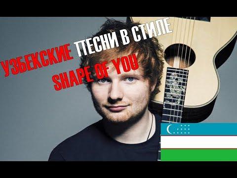 Узбекские песни в стиле Shape Of You (Ruhsora Em)