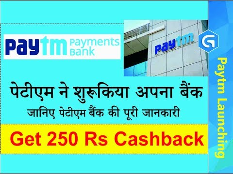 PayTm Payments Bank offer Get 250 Rs Cashback | Paytm Launching Paytm Payments Bank