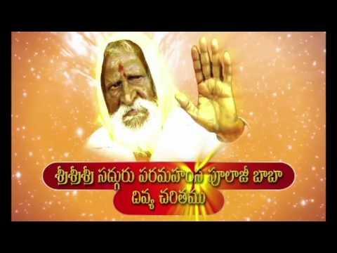 Sahaj yogi sri sadhguru phulajibaba