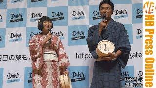 DeNAトラブルが主催するイベント「DeNAトラベル湯」が開催され、温泉俳...