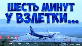 Шесть минут у взлетки... Взлетная полоса... Взлет и посадка самолетов... Аэропорт Кольцово...