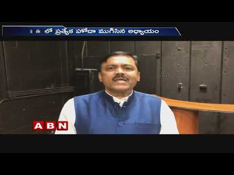 BJP Leader GVL Narasimha Rao Comments On AP Special Status Heats Politics | ABN Telugu