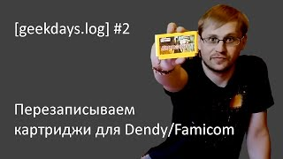 [geekdays.log] #2 - перезаписываем картриджи для Денди/Famicom(, 2015-08-25T12:11:32.000Z)