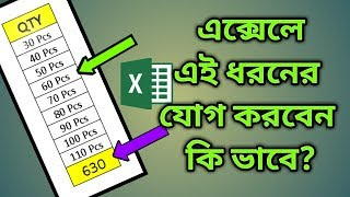 MS Excel Super Tricks About Sum Function | How To Use Substitute Formula