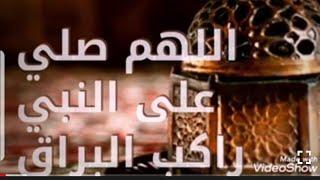 اللهم صلي على النبي راكب البراق   allahoma sali 3la nabi