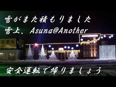 雪上、Asuna@Another/Heavy snow NIITSU
