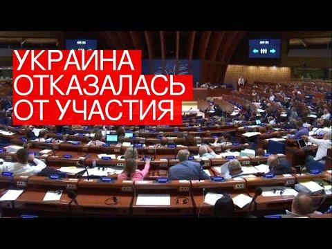 Украина отказалась отучастия всессии ПАСЕ