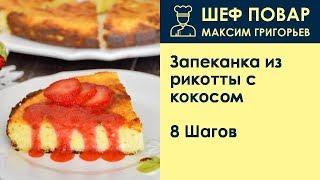 Запеканка из рикотты с кокосом . Рецепт от шеф повара Максима Григорьева
