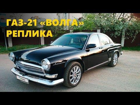 """Реплика ГАЗ-21 """"Волга"""" на базе Mazda Millenia"""