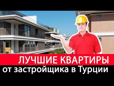 Недвижимость в Турции 2020. Лучшие квартиры в Турции, Анталия от застройщика