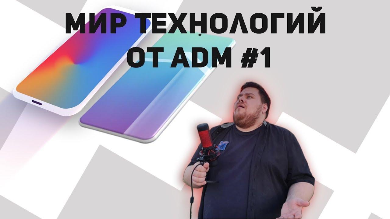 ► Мир Технологий от ADM #1 ¹⁰¹
