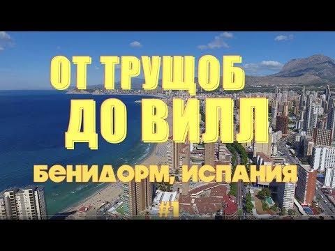 """""""От трущоб до вилл"""" : Бенидорм #1 / Сиерра Кортина [4K]"""