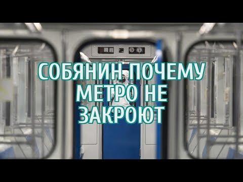 🔴 Власти Москвы ответили на слухи о закрытии метро из-за коронавируса