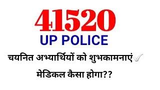41520 उत्तर प्रदेश पुलिस परीक्षा अंतिम सिलेक्शन