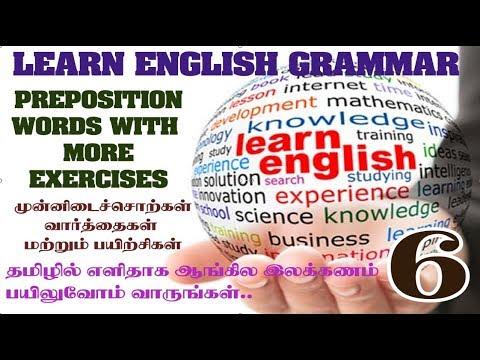 Learn English Grammar in tamil #6|Prepositions|Spoken English Learning