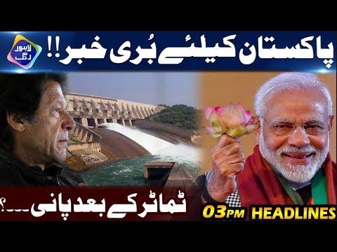 India Stops Water Supply To Pakistan?? - News Headlines | 03:00 PM | 22 Feb 2019 | Lahore Rang