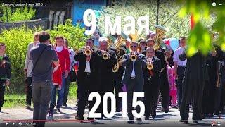 Демонстрация 9 мая 2015 г.