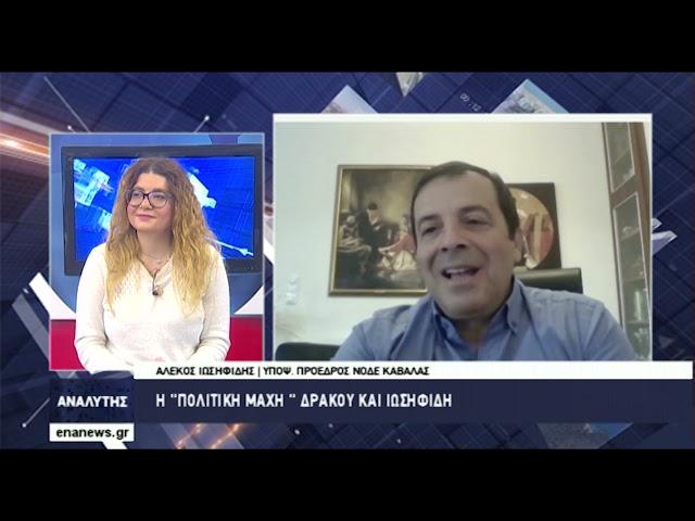 Ο Αλέκος Ιωσηφίδης για την υποψηφιότητά του στην θέση Προέδρου για την ΝΟΔΕ Καβάλας