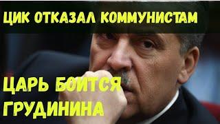 СРОЧНО. Центризбирком отказался передать мандат депутата Госдумы Грудинина.