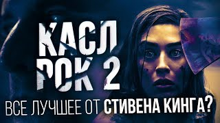 КАСЛ РОК 2 сезон 1 - 3 серии - ВСЕ ЛУЧШЕЕ ОТ СТИВЕНА КИНГА - Обзор, Отсылки