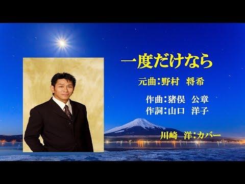 「一度だけなら」、野村将希さん,・川崎洋:カバー