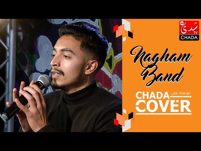 CHADA COVER EP 28 : NAGHAM BAND - الحلقة الكاملة