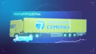 Транспортная компания СЕМЁРКА(, 2012-09-28T15:26:25.000Z)