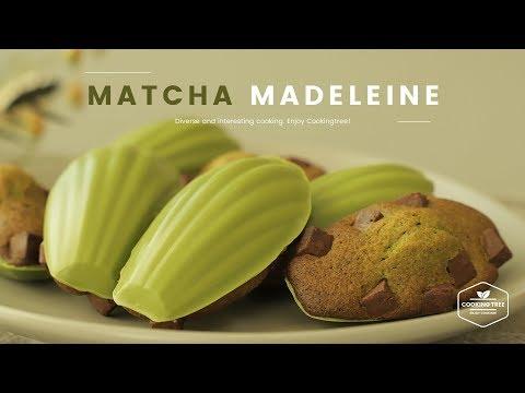 녹차🌿 초코칩 마들렌 만들기 : Green tea(Matcha) Chocolate chip Madeleine Recipe : 抹茶チョコチップマドレーヌ | Cooking tree