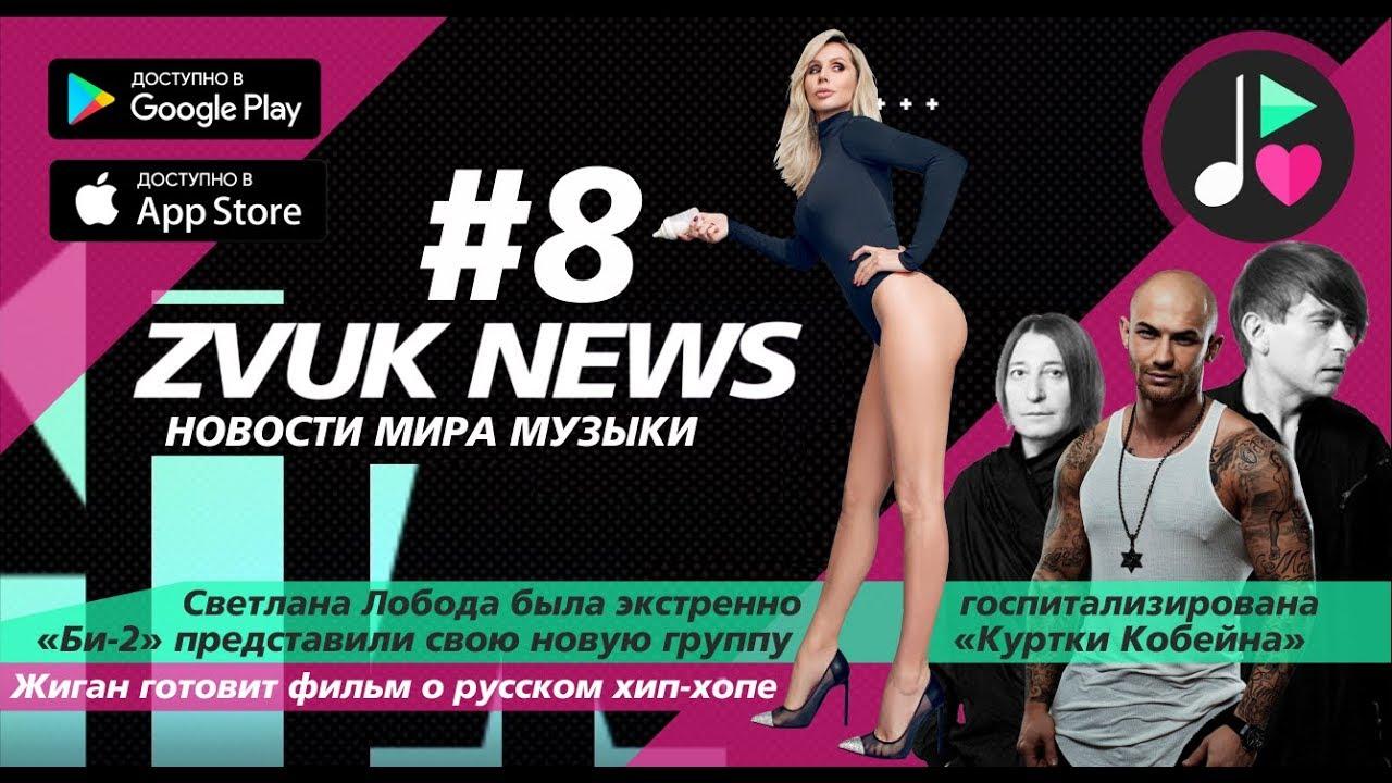 ZVUK NEWS #8 - Новости музыки | Светлана Лобода | Би-2 - Куртки Кобейна | фильм Beef Русский хип-хоп
