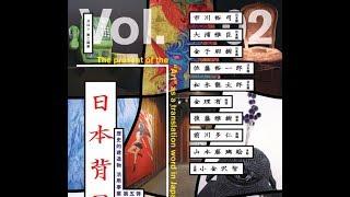 ガロン 第2回展「日本背景」