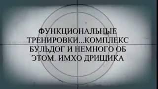 ФУНКЦИОНАЛЬНЫЕ ТРЕНИРОВКИ. КОМПЛЕКС БУЛЬДОГ. МНЕНИЕ ДРИЩИКА.