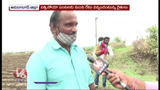 Adilabad Farmers Showing Interest for Cotton, Soybean Cultivation   V6 News