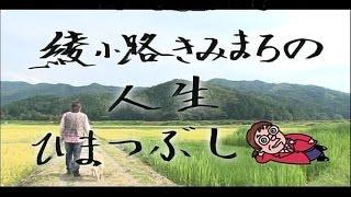 「綾小路きみまろの人生ひまつぶし」DVD2巻同時発売決定! タイトル:「...