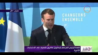 الأخبار - كلمة للرئيس الفرنسي
