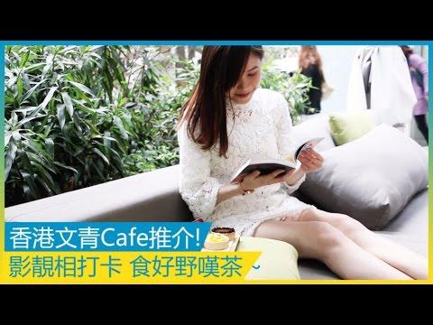 文青Cafe推介! 影靚相打卡 食好野嘆茶~| 香港美食 | 放假去邊 - YouTube