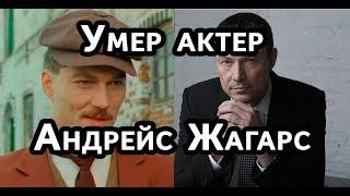 Умер актер из фильма «Долгая дорога в дюнах» Андрейс Жагарс