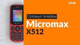 распаковка сотового телефона Micromax X512 / Unboxing Micromax X512