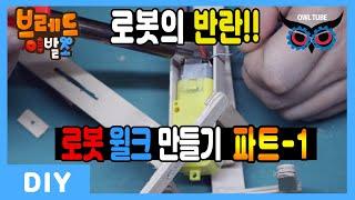 모터 기어 박스로 척척 걸어다니는 로봇 다리 만들기 |…