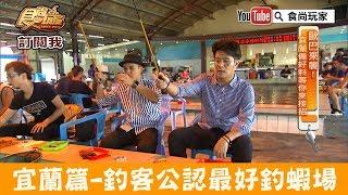 【宜蘭】台北釣客公認最好釣「來來釣蝦場」還有全台第一名炒麵!食尚玩家
