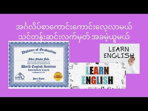အင်္ဂလိပ်စာကောင်းကောင်းလေ့လာမယ်-သင်တန်းဆင်းလက်မှတ်-အခမဲ့ယူမယ်