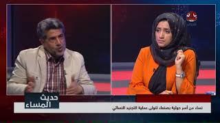 الحوثيات المقاتلات. جديد التوحش الحوثي (ج2) | شوقي القاضي ونبيل عبدالحفيظ |اماني علوان| حديث المساء