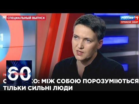 Савченко предупредила, чем грозит Украине вступление в НАТО! 60 минут от 06.06.19