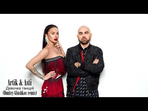 Artik \u0026 Asti - Девочка танцуй (Dmitry Glushkov remix)