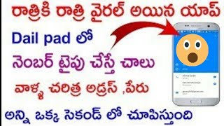 how to find unknown caller details with name,adress, photo in you're mobile|telugu|2018|santhosh