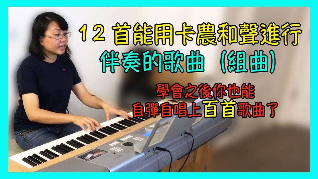 [音樂教學] 12首能用卡農和聲進行伴奏的歌曲(組曲)|學會之後你也可以自彈自唱上百首歌曲了【Lisa的音樂 ...