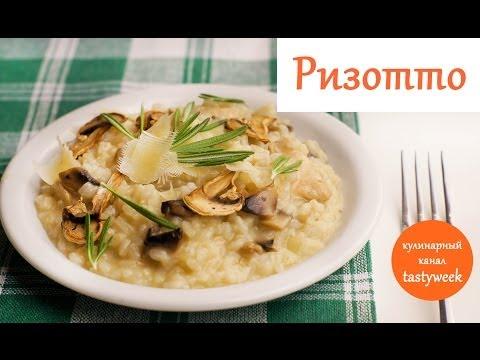 Рецепт РИЗОТТО. Как приготовить ризотто (Risotto recipe)