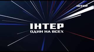 «ИНТЕРУ» — 23 ГОДА! Смотрите большой праздничный концерт 19 октября в 17:30