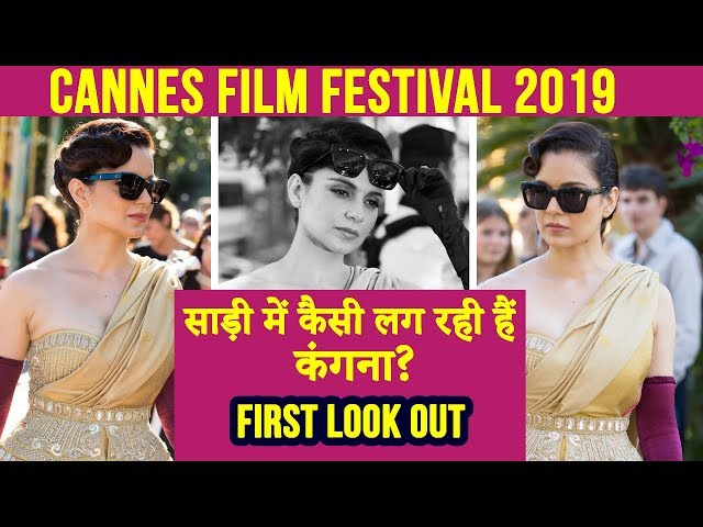Cannes 2019: Kangana Ranaut FIRST LOOK from Cannes Film Festival 2019 😍 | Cannes 2019