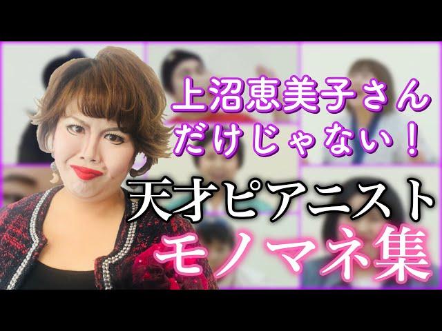 【上沼恵美子】天才ピアニストモノマネ集【だけじゃない】