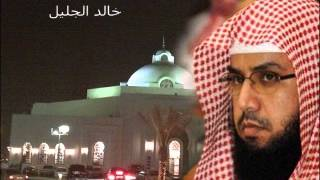 الشيخ خالد الجليل - ولقد خلقنا الأنسان من صلصال